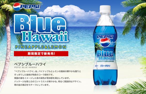 Пепси Гаваи