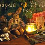 Интересные факты о Старом Новом годе